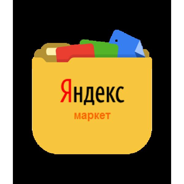 Яндекс.Маркет продолжил эксперимент с бесплатным размещением дешевых товаров до конца апреля