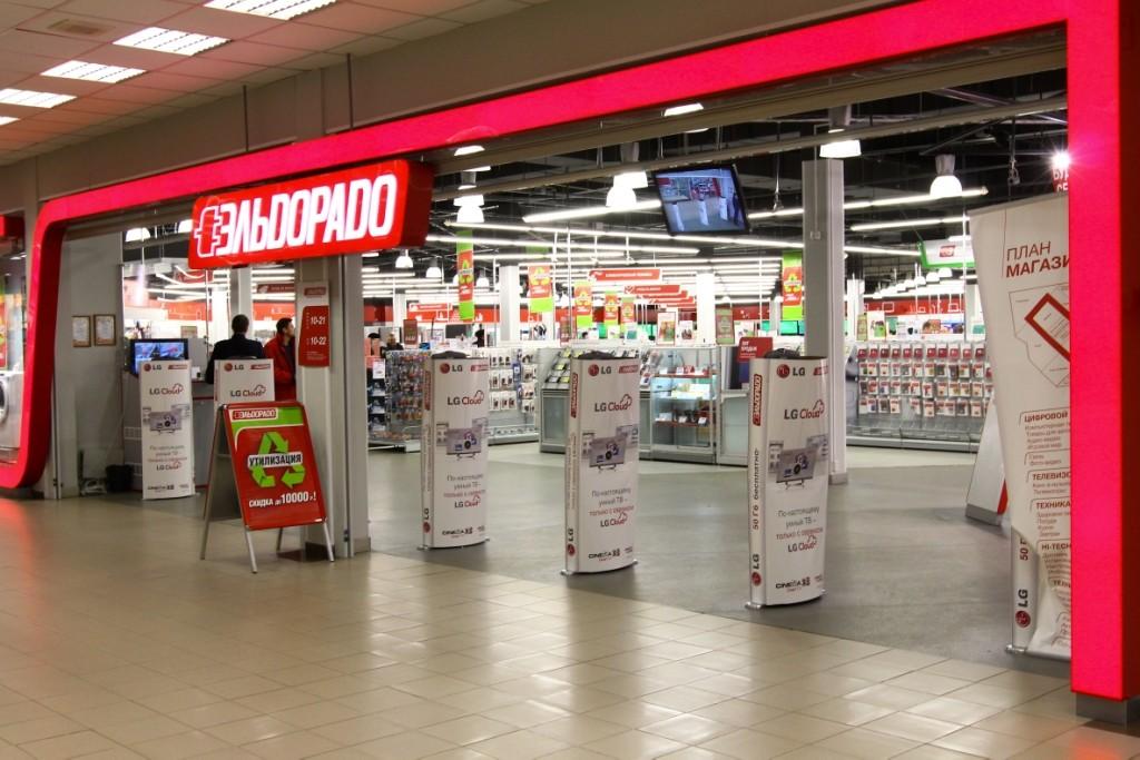 """Весь ассортимент новых магазинов """"Эльдорадо"""" представят в интернете"""