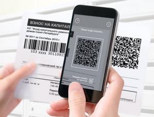 Комиссия для магазинов за прием платежей по QR-кодам может составить 0,4%