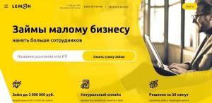 Lemon.online выдаст микрокредиты юрлицам