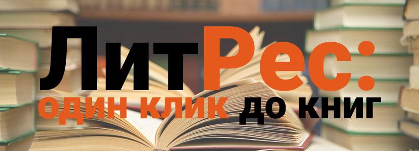 """""""ЛитРес"""" выходит в Польшу"""