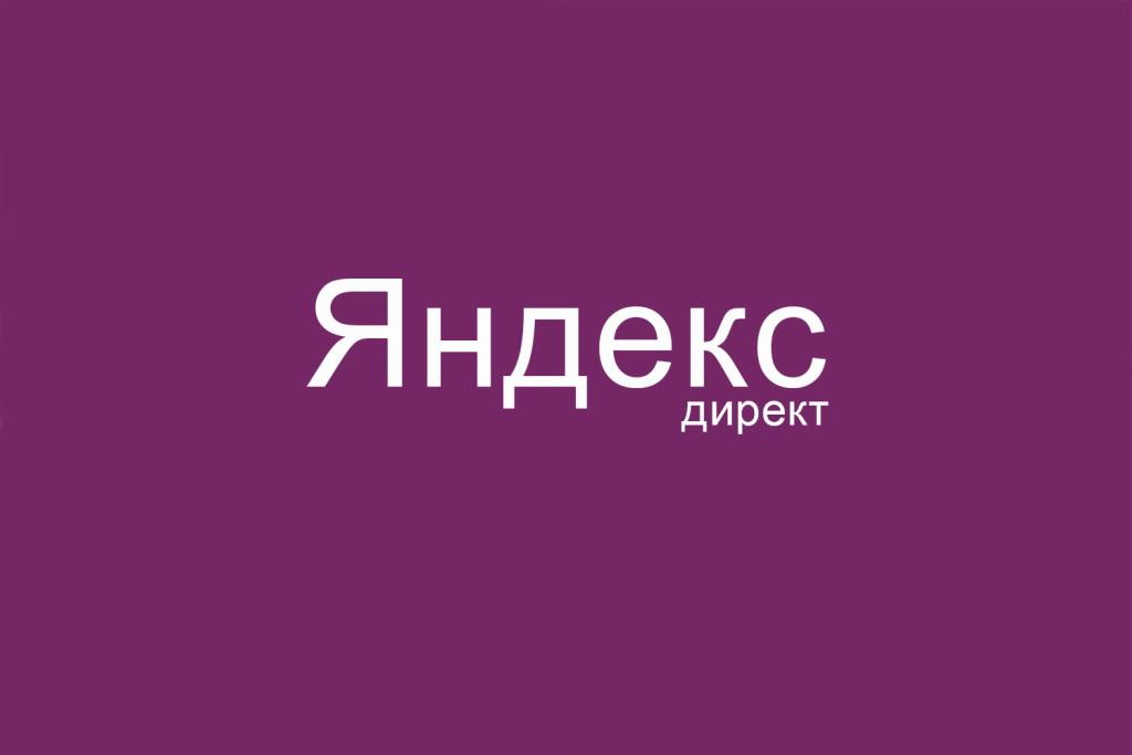 В приложении Яндекса появилась вкладка с рекламой по интересам