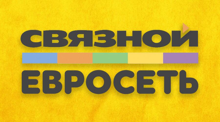"""""""Евросеть"""" заменят на """"Йес""""?"""