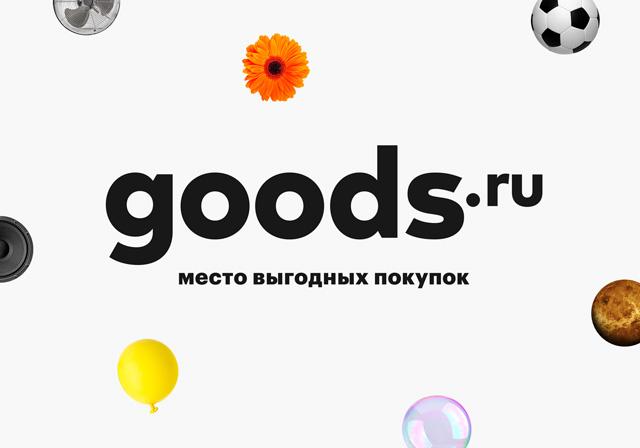В Goods.ru ставят на мобильное приложение