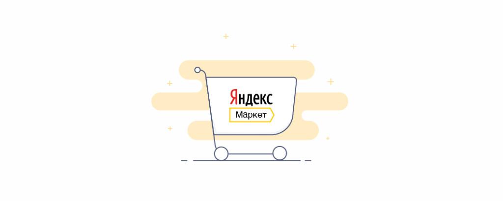 """На """"Яндекс.Маркете"""" можно будет продавать уцененные товары"""