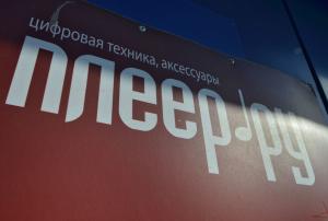 """""""Плеер.ру"""" сменил юрлицо"""