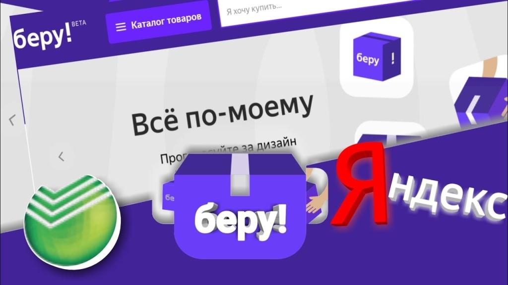 "Яндекс и Сбербанк объединят ""Беру!"" с Bringly?"