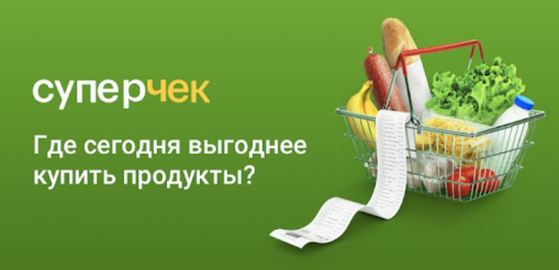 Яндекс.Маркет поищет товары в супермаркетах. Согласны ли на это ритейлеры?