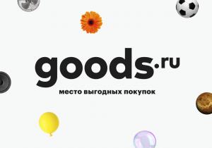 За год ассортимент goods.ru вырос в четыре раза