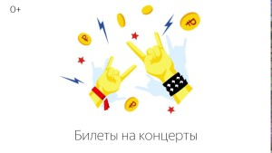Билетные сервисы требуют от Яндекса не доминировать