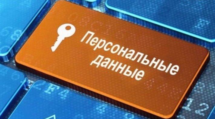 Интернет-магазинам могут разрешить не спрашивать согласия на обработку персональных данных