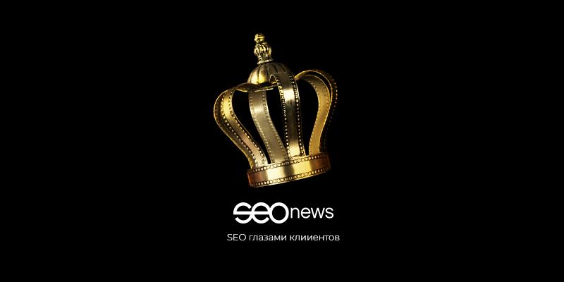 Объявлены лучшие SEO-компании Рунета по мнению клиентов