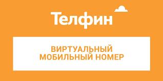 Телфин даст интернет-магазинам SMS-уведомления