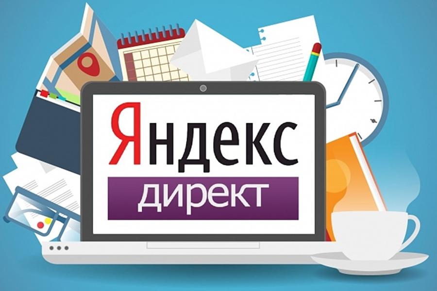 Яндекс.Директ обновляет линейку автоматических стратегий
