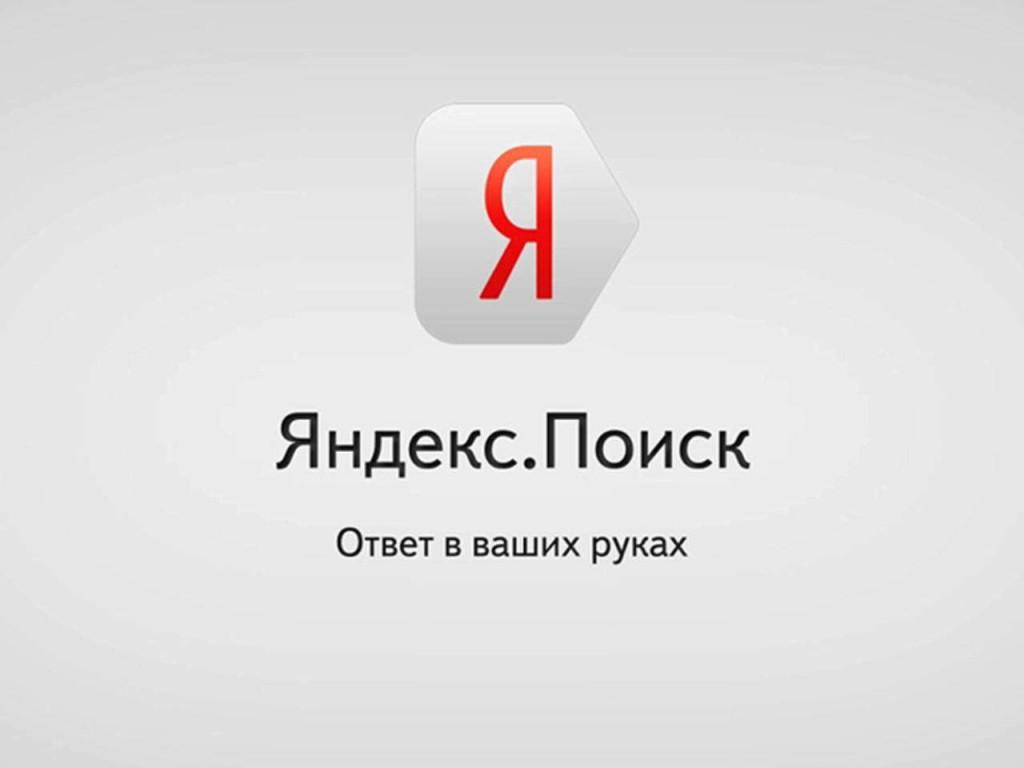 Яндекс ответил на обвинения в нечестной конкуренции