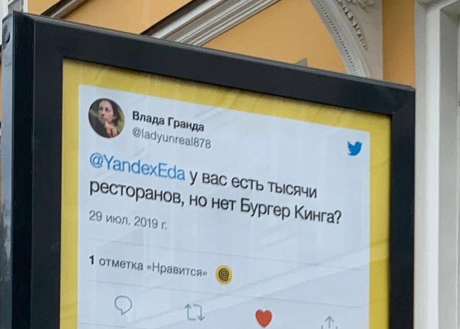 Яндекс.Еда использовала для наружной рекламы твиты пользователей