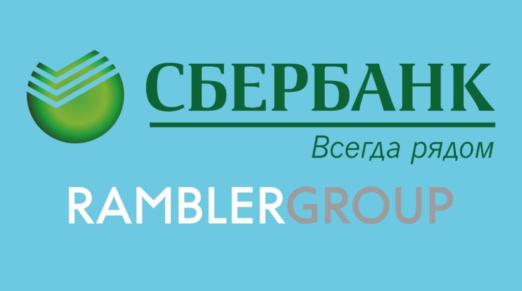 Сбербанк закрыл сделку по покупке доли в Rambler Group
