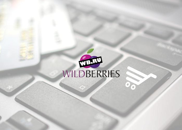 Wildberries вырвался в лидеры российского fashion-рынка по обороту