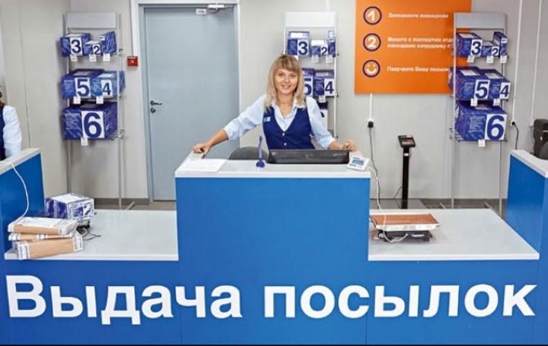 """""""Почта России"""" откроет несколько тысяч ПВЗ с возможностью возврата онлайн-заказов"""