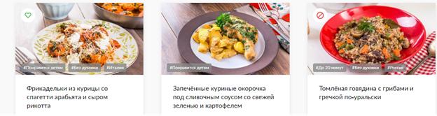 блюда 4
