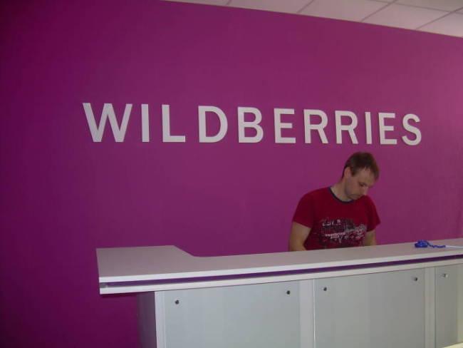 Wildberries в Беларуси запретили брать плату за самовывоз
