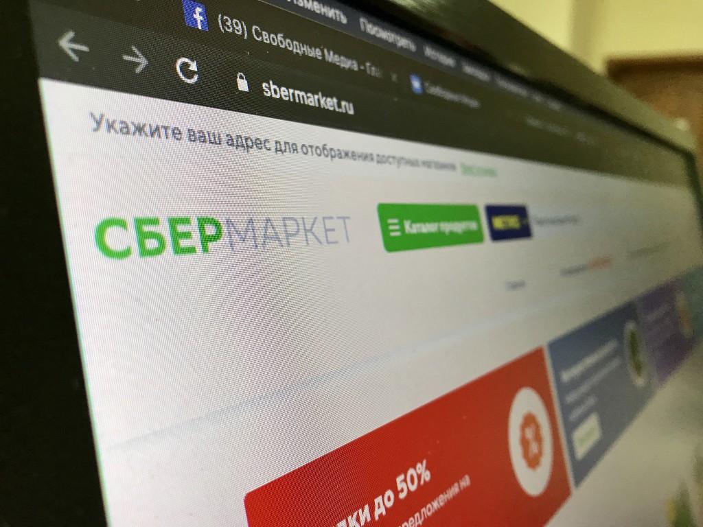 Сбербанк запустил сервис доставки продуктов из супермаркетов
