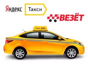 """Gett пожаловался в ФАС на слияние """"Яндекс.Такси"""" и """"Везёт"""""""