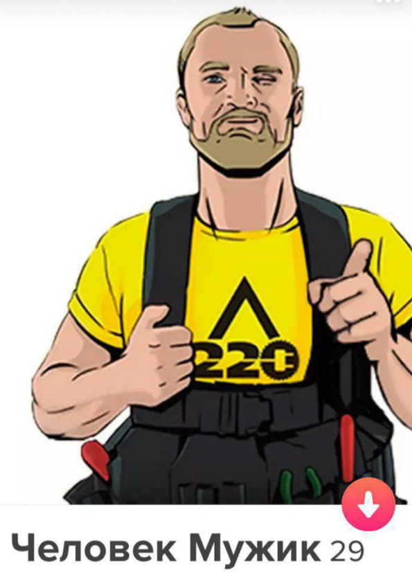 """""""220 Вольт"""" завел в Tinder """"Человека-мужика"""""""