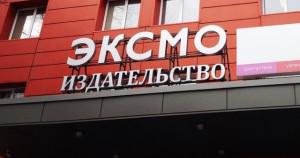 """""""Эксмо""""пожаловалось в полицию на шестерых пользователей Avito за продажу пиратского контента"""