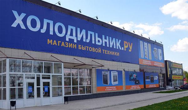 """""""Холодильник.ру"""" начал продавать подарочные сертификаты"""