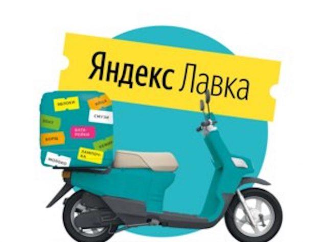 Яндекс.Лавка выезжает из Москвы