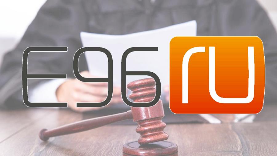 Суд оставил в силе сделку по продаже домена Е96