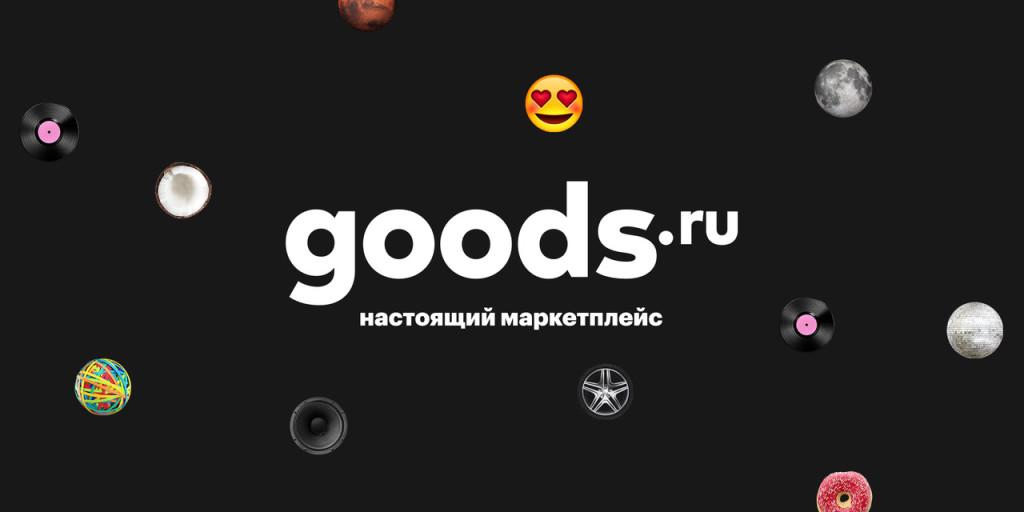 Goods.ru запустил категорию fashion