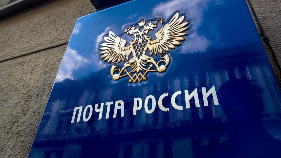 """""""Почта России"""" вошла в АКИТ"""