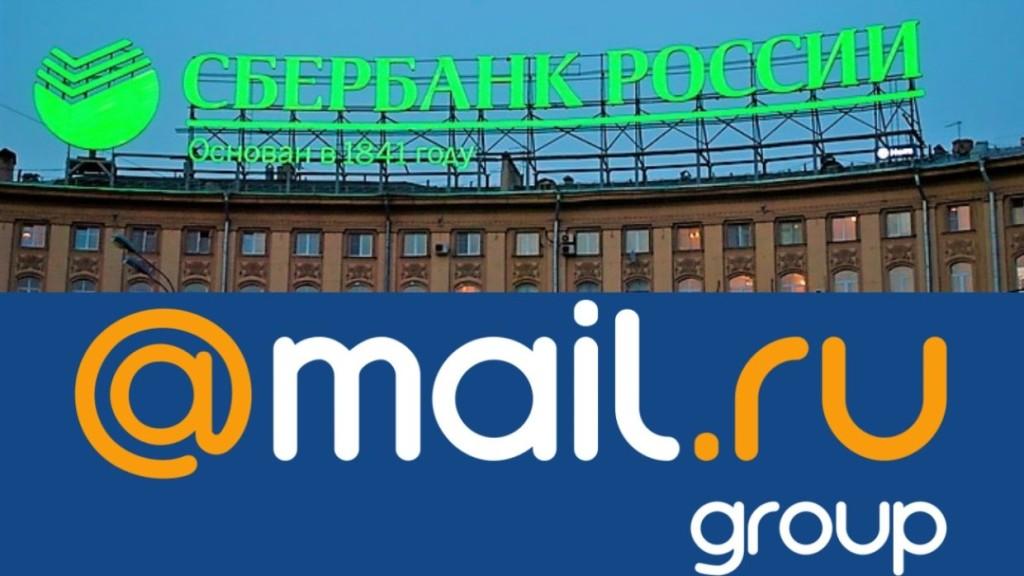 Mail.Ru Group не отдаст Сбербанку контроль над совместным предприятием