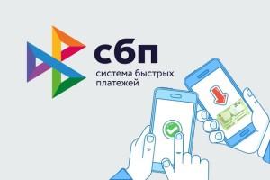 Оплату по QR-коду через СБП запустят в России в 2020 году
