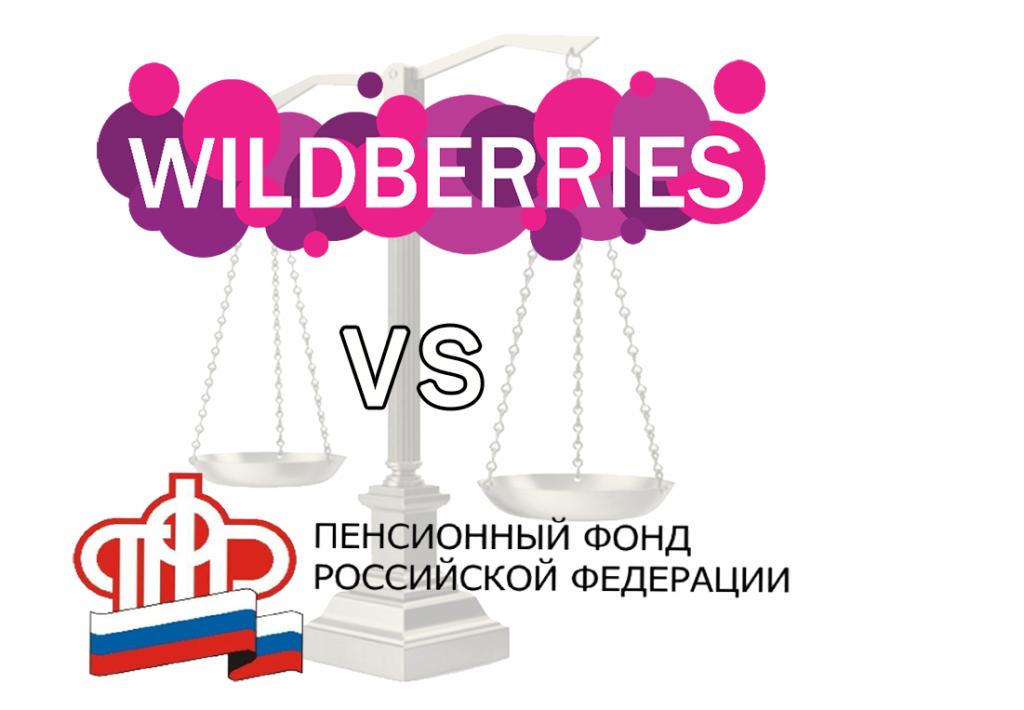 Суд оставил без рассмотрения десятимиллионный иск ПФР к Wildberries