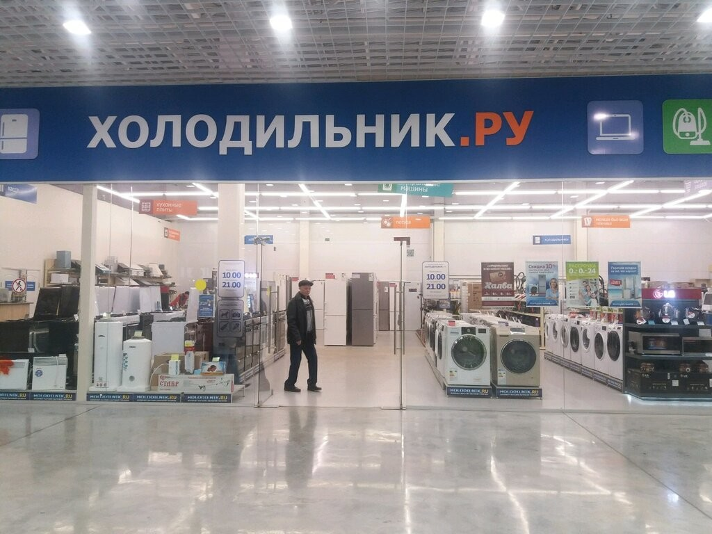 """""""Холодильник.ру"""" откроет магазин в Подмосковье"""
