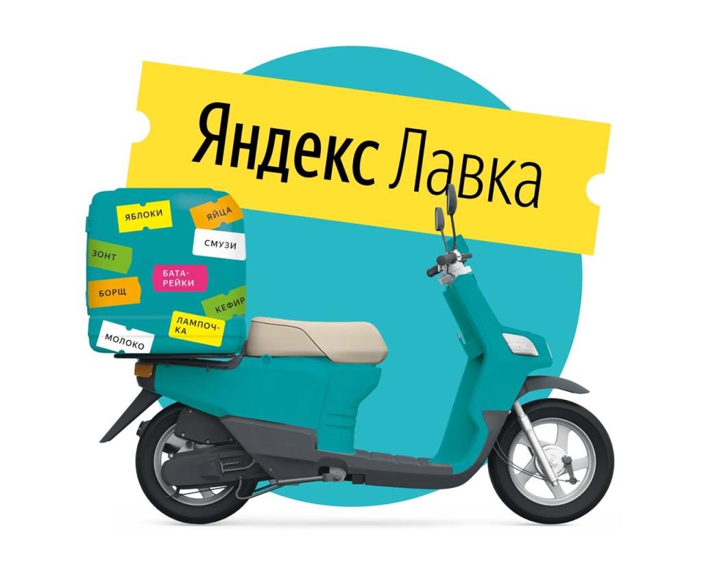 Яндекс.Лавка доставит москвичам горячие блюда за 15 минут