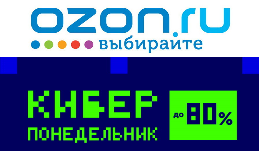 "Ozon нарастил продажи в ""Киберпонедельник"" в два раза"