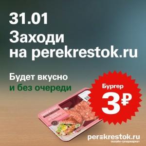 Perekrestok.ru выдал бургеры за три рубля вместо McDonald's