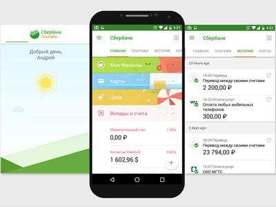 Сбербанк до апреля присоединится к системе быстрых платежей