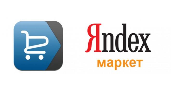 Яндекс.Маркет нарастил выручку почти в 2,5 раза