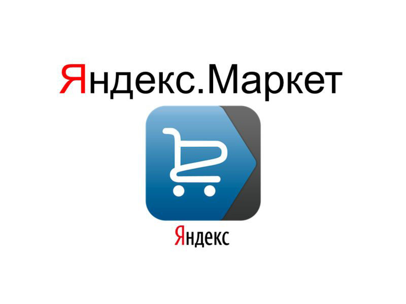 Яндекс.Маркет разрешил продавать секонд-хенд