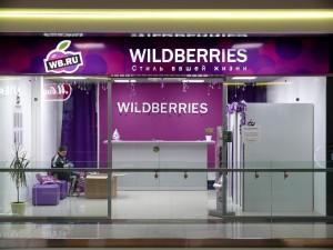 Wildberries отказался от развития собственных торговых марок