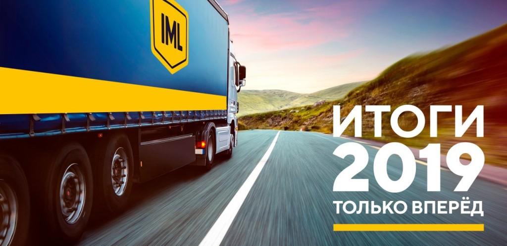 В 2019 IML доставил на 53% больше посылок