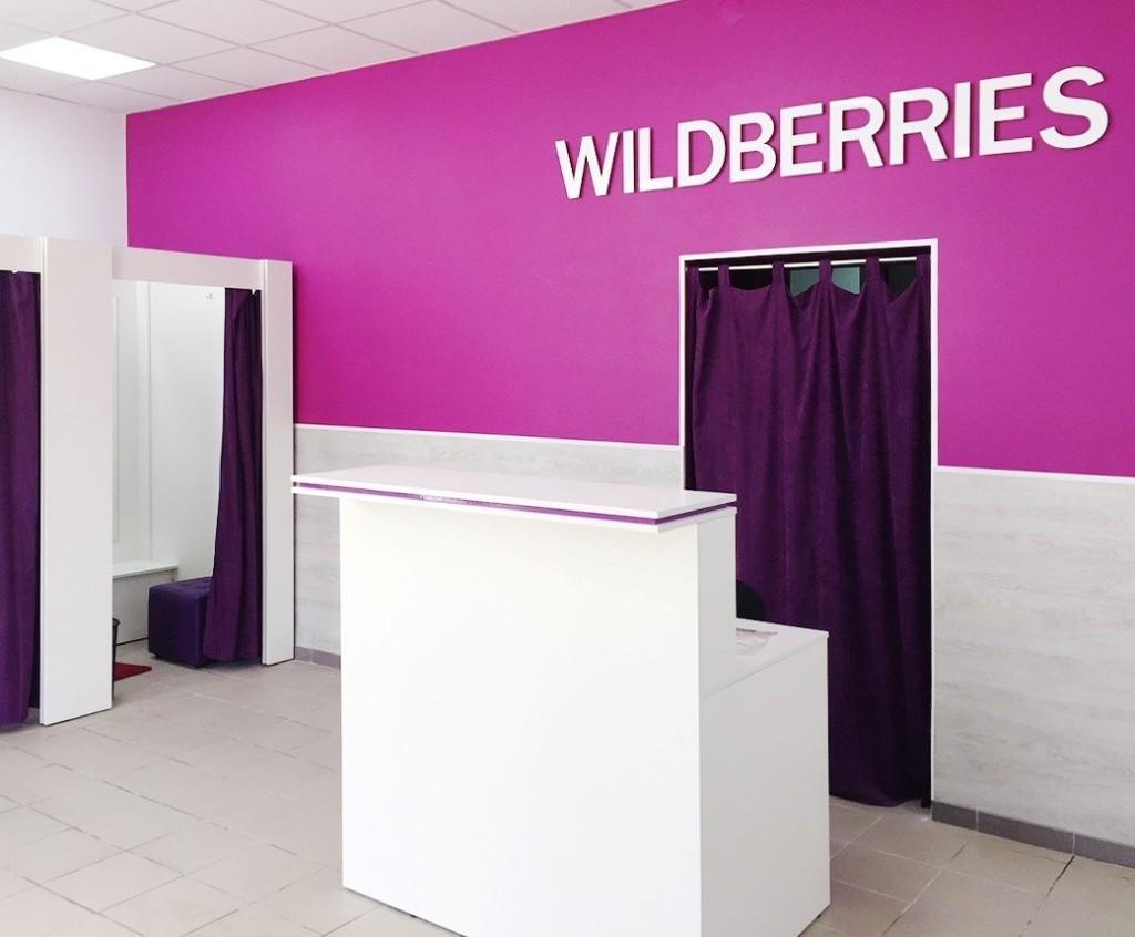 Wildberries планирует удвоить оборот уже в этом году