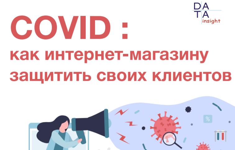 В Data Insight рассказали, как интернет-магазинам защитить покупателей от коронавируса