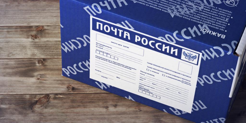 """""""Почта России"""" доставит посылку покупателю по номеру телефона"""