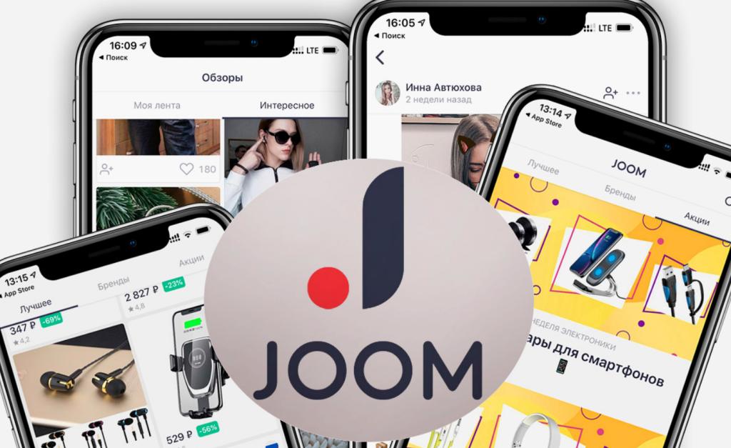 У маркетплейса Joom украли данные покупателей